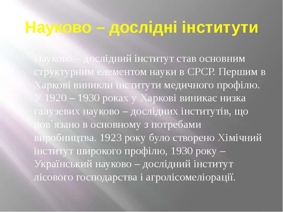 Науково – дослідні інститути Науково – дослідний інститут став основним струк...