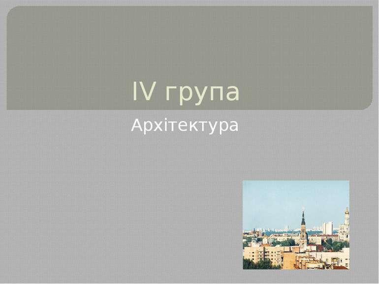 IV група Архітектура