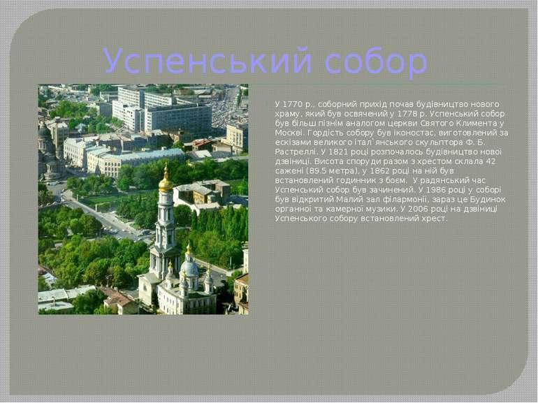 Успенський собор У 1770 р., соборний прихід почав будівництво нового храму, я...
