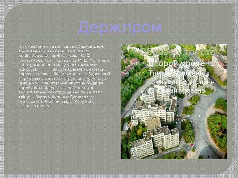 Держпром Це своєрідна візитна картка Харкова. Був збудований у 1929 році по п...