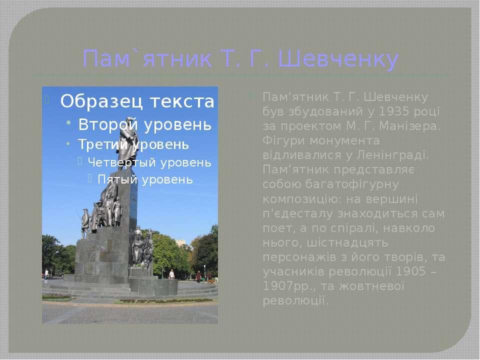 Пам`ятник Т. Г. Шевченку Пам'ятник Т. Г. Шевченку був збудований у 1935 році ...
