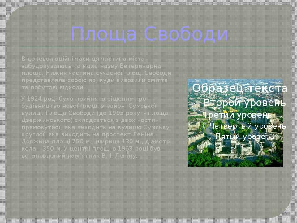 Площа Свободи В дореволюційні часи ця частина міста забудовувалась та мала на...