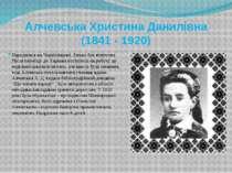 Алчевська Христина Данилівна (1841 - 1920) Народилася на Чернігівщині, батько...