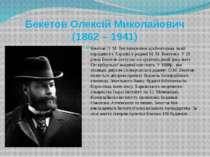 Бекетов Олексій Миколайович (1862 – 1941) Бекетов О. М. був визначним архітек...