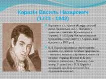 Каразін Василь Назарович (1773 - 1842) Народився у с. Кручик (Богодухівський ...