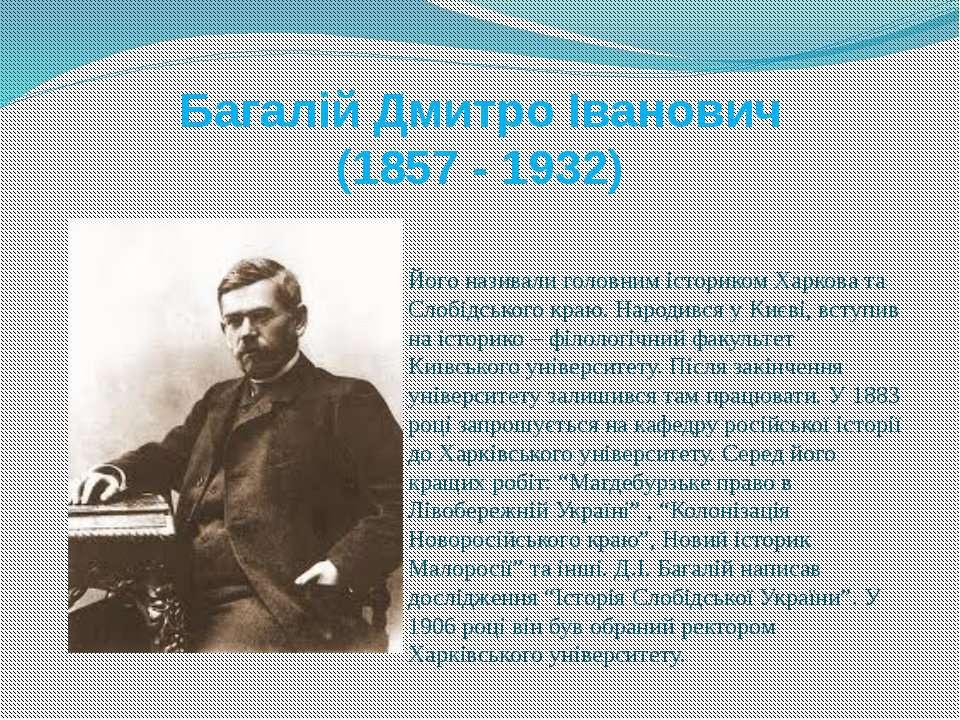 Багалій Дмитро Іванович (1857 - 1932) Його називали головним істориком Харков...