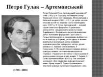 Петро Гулак – Артемовський Петро Петрович Гулак-Артемовський народився 27 січ...