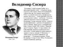 Володимир Сосюра народився 1898р. на ст. Дебальцеве (Донбас), мати— із Кам'я...