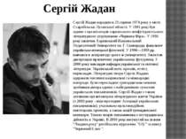 Сергій Жадан Сергій Жадан народився 23 серпня 1974 року у місті Старобільськ ...