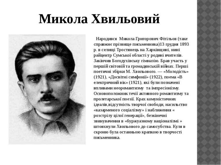 Микола Хвильовий Народився Микола Григорович Фітільов (таке справжнє прізвище...