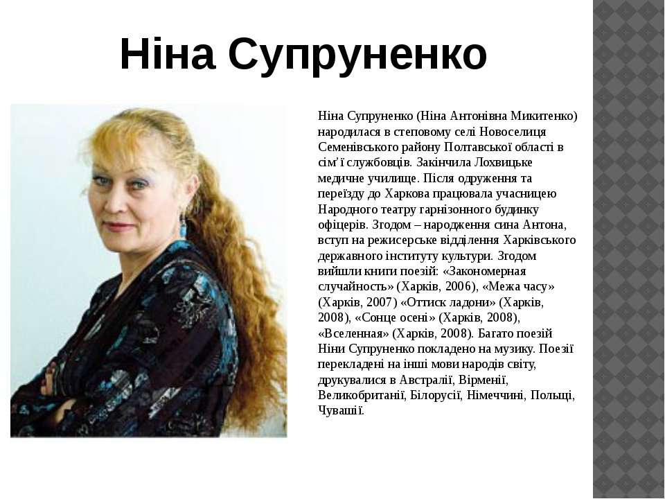 Ніна Супруненко Ніна Супруненко (Ніна Антонівна Микитенко) народилася в степо...