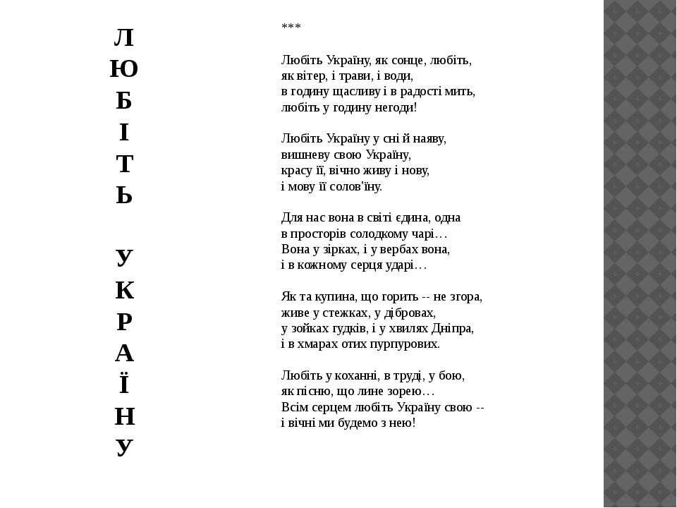 *** Любіть Україну, як сонце, любіть, як вітер, і трави, і води, в годину щас...