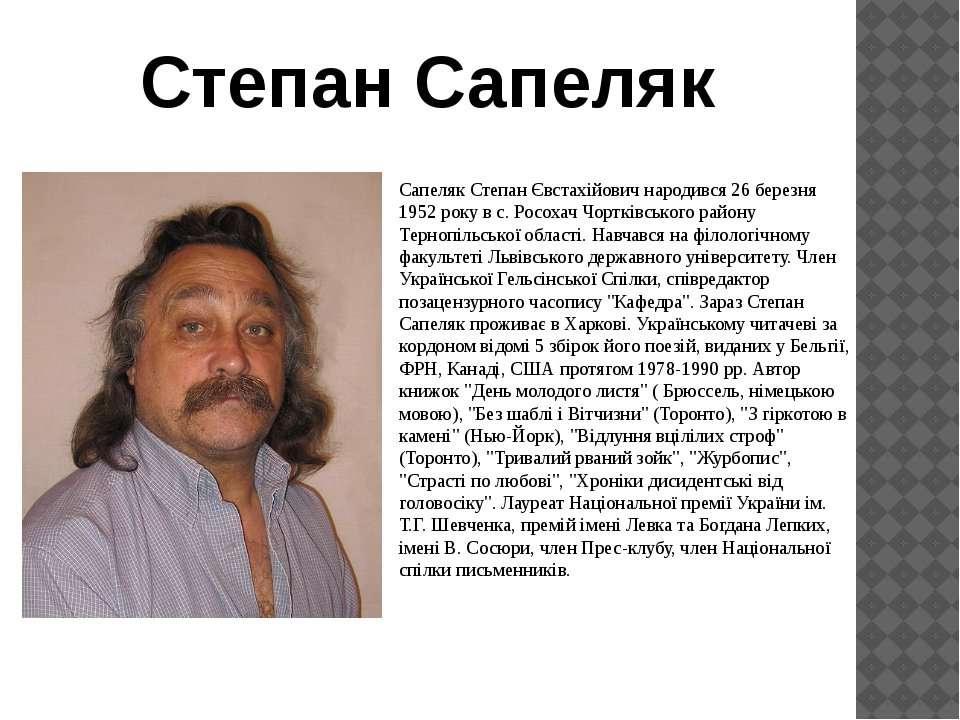 Сапеляк Степан Євстахійович народився 26 березня 1952 року в с. Росохач Чортк...