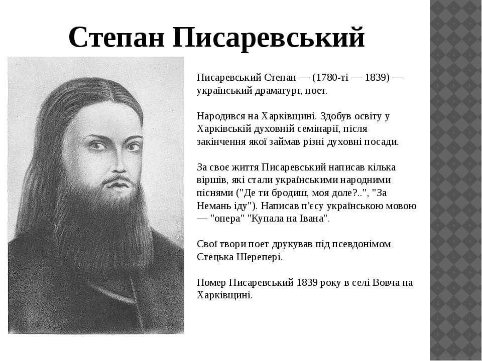 Писаревський Степан — (1780-ті — 1839) — український драматург, поет. Народив...