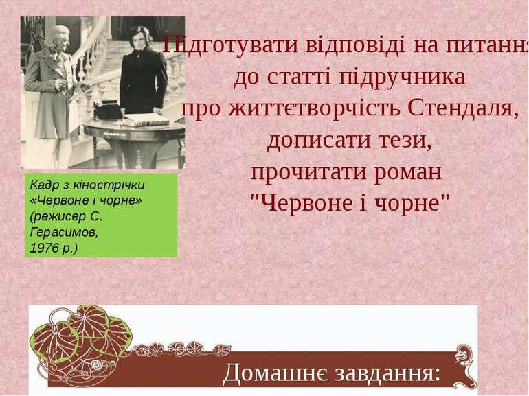 Кадр з кінострічки «Червоне і чорне» (режисер С. Герасимов, 1976 р.) Домашнє ...