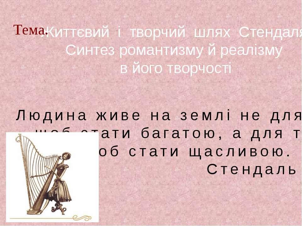 Життєвий і творчий шлях Стендаля. Синтез романтизму й реалізму в його творчос...