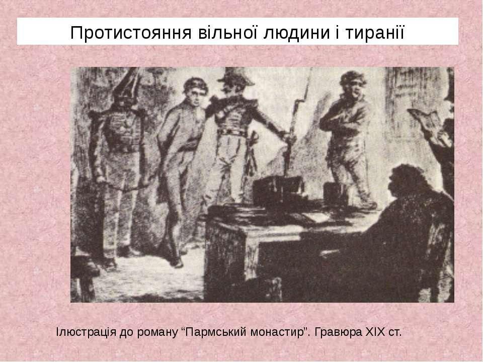 """Ілюстрація до роману """"Пармський монастир"""". Гравюра ХІХ ст. Протистояння вільн..."""