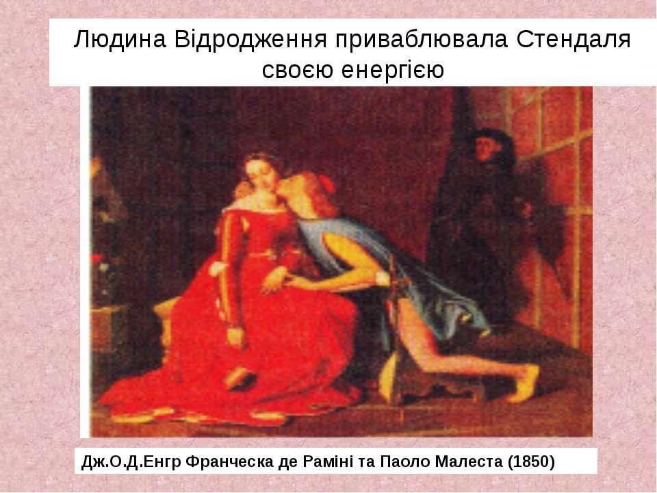 Дж.О.Д.Енгр Франческа де Раміні та Паоло Малеста (1850) Людина Відродження пр...