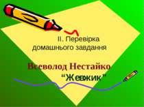 """ІІ. Перевірка домашнього завдання Всеволод Нестайко """"Жевжик"""""""