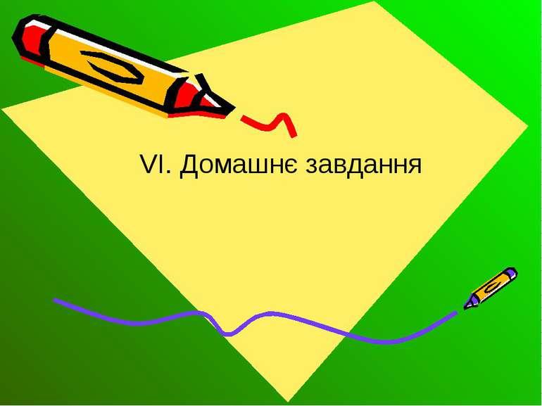 VI. Домашнє завдання