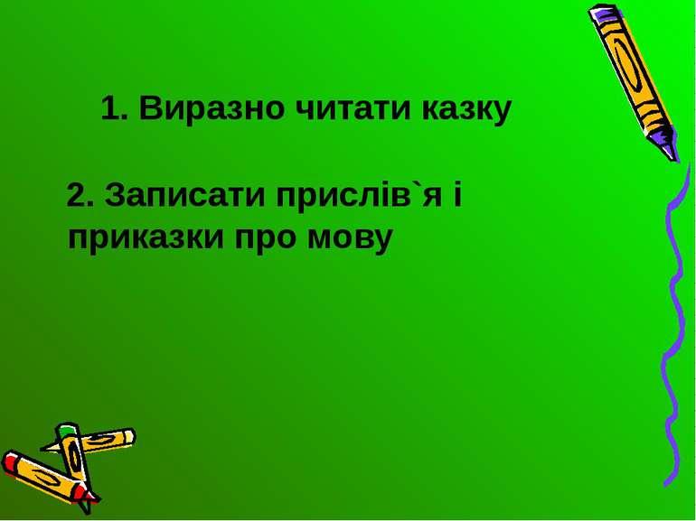 1. Виразно читати казку 2. Записати прислів`я і приказки про мову