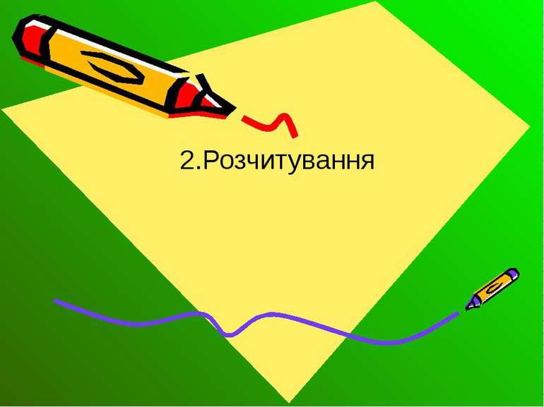 2.Розчитування
