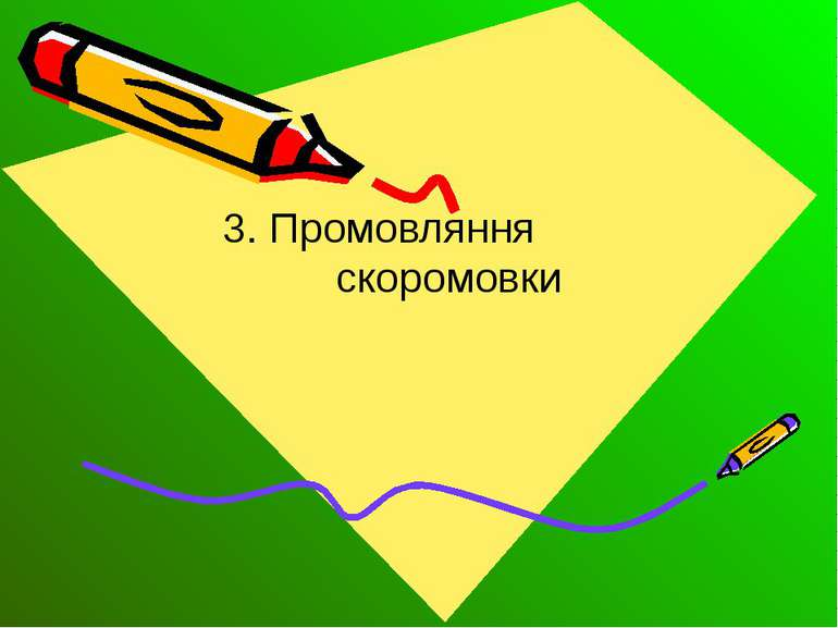 3. Промовляння скоромовки