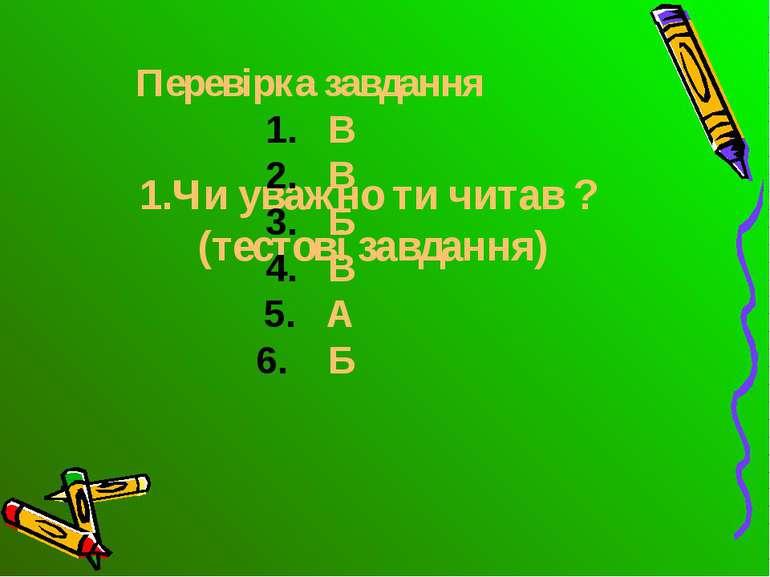 1.Чи уважно ти читав ? (тестові завдання) Перевірка завдання В В Б В А Б