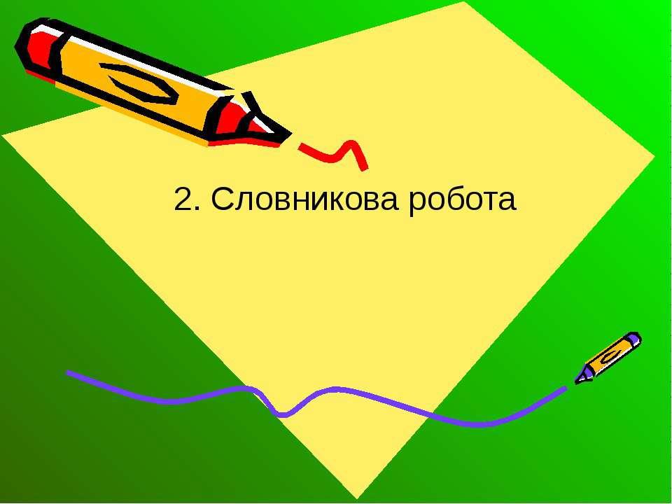 2. Словникова робота
