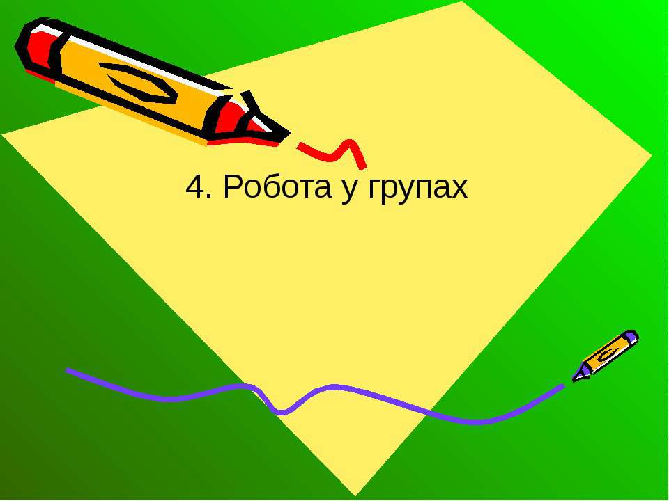 4. Робота у групах