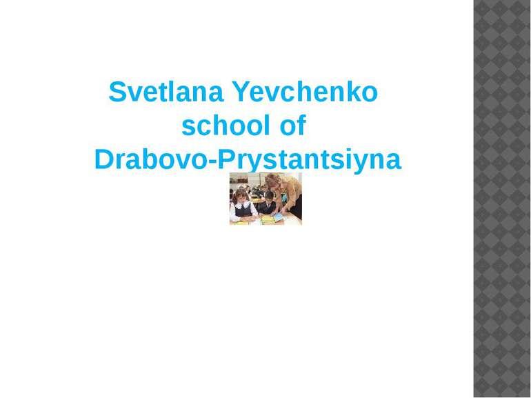 Svetlana Yevchenko school of Drabovo-Prystantsiyna