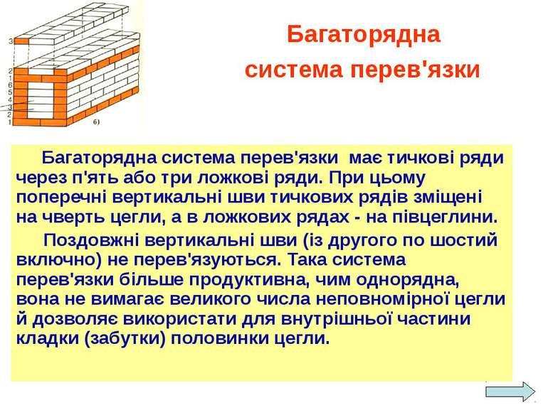 Багаторядна система перев'язки Багаторядна система перев'язки має тичкові ряд...