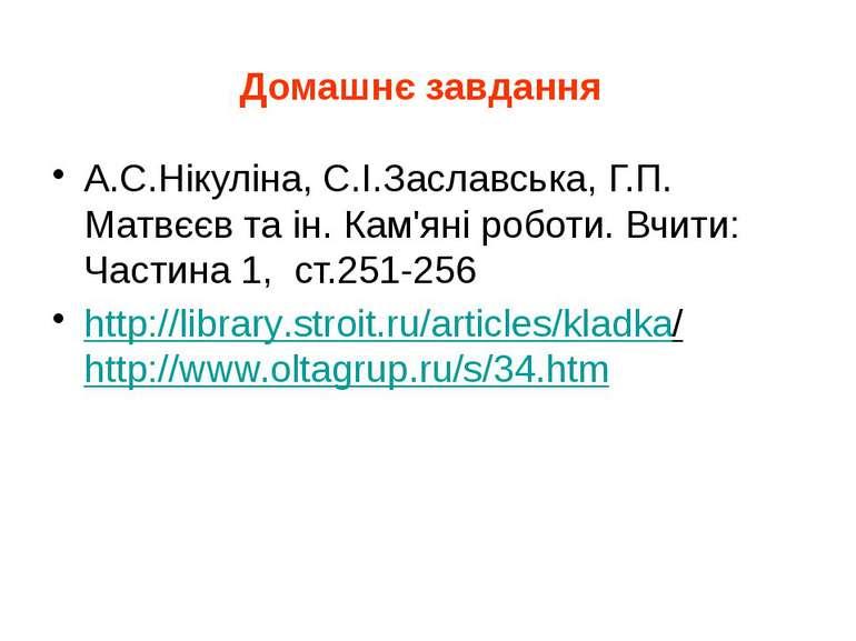 Домашнє завдання А.С.Нікуліна, С.І.Заславська, Г.П. Матвєєв та ін. Кам'яні ро...
