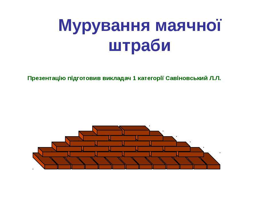 Мурування маячної штраби Презентацію підготовив викладач 1 категорії Савіновс...