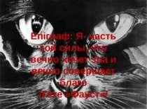 Епіграф: Я- часть той силы, что вечно хочет зла и вечно совершает благо /Гете...