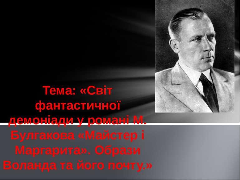 Тема: «Світ фантастичної демоніади у романі М. Булгакова «Майстер і Маргарита...