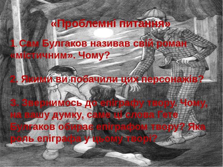 «Проблемні питання» 1. Сам Булгаков називав свій роман «містичним». Чому? 2. ...