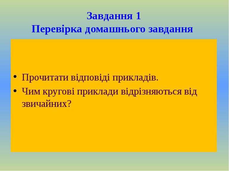 Завдання 1 Перевірка домашнього завдання Прочитати відповіді прикладів. Чим к...