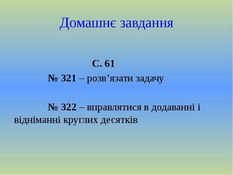 Домашнє завдання С. 61 № 321 – розв'язати задачу № 322 – вправлятися в додава...