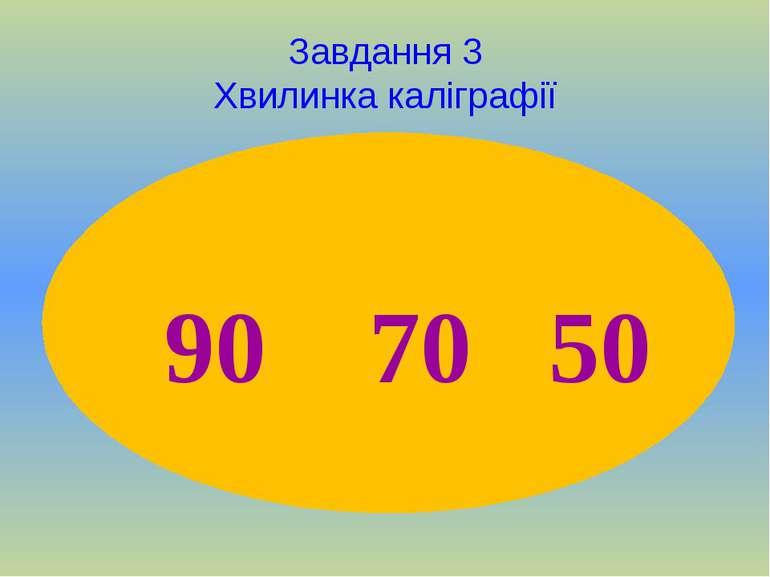 Завдання 3 Хвилинка каліграфії 90 70 50