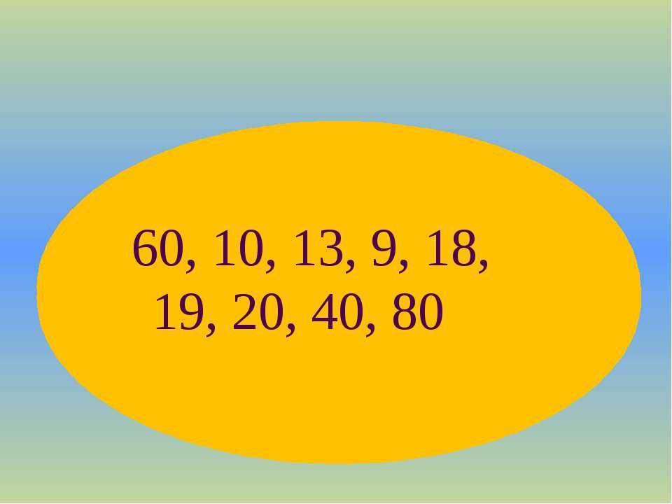 60, 10, 13, 9, 18, 19, 20, 40, 80 60, 10, 13, 9, 18, 19, 20, 40, 80