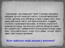 """""""Сам патріарх єрусалимський Паїсій їз тисячею вершників виїжджав до нього наз..."""
