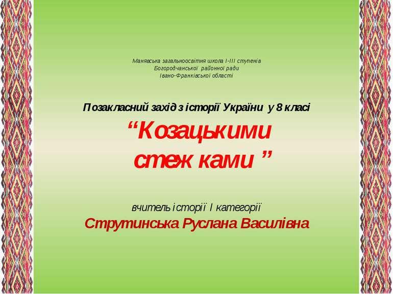 Манявська загальноосвітня школа І-ІІІ ступенів Богородчанської районної ради ...