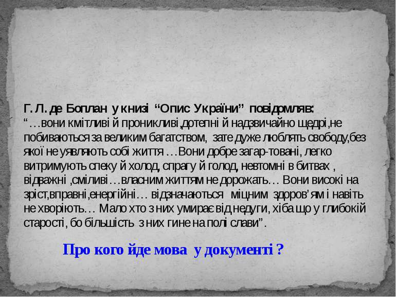 """Г. Л. де Боплан у книзі """"Опис України"""" повідомляв: """"…вони кмітливі й проникли..."""