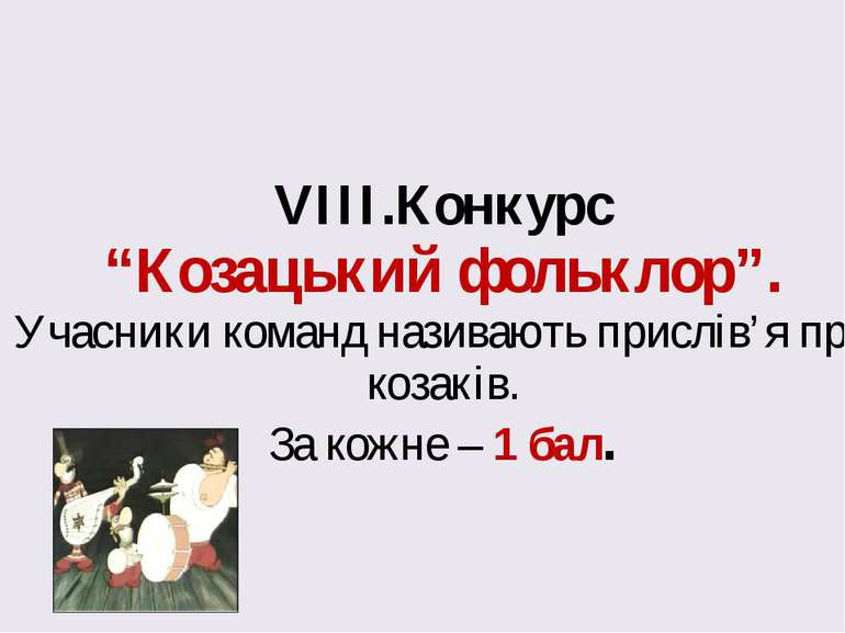 """VIIІ.Конкурс """"Козацький фольклор"""". Учасники команд називають прислів'я про ко..."""