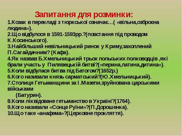 Запитання для розминки: 1.Козак в перекладі з тюркської означає…( «вільна,озб...