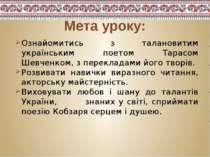 Мета уроку: Ознайомитись з талановитим українським поетом Тарасом Шевченком, ...
