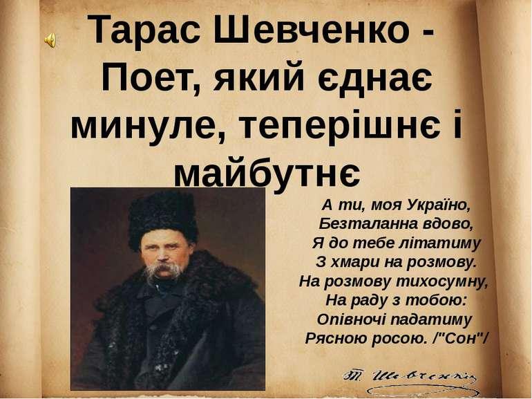 А ти, моя Україно, Безталанна вдово, Я до тебе літатиму З хмари на розмову. Н...