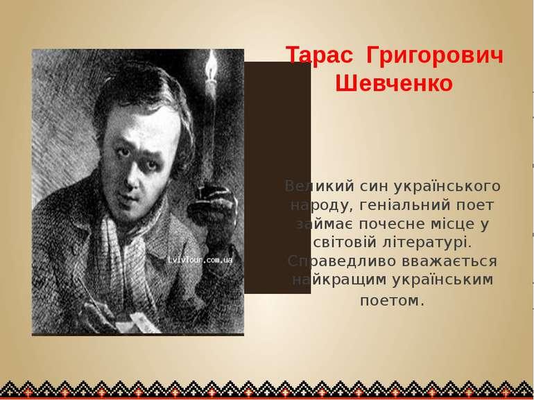 Тарас Григорович Шевченко Великий син українського народу, геніальний поет за...