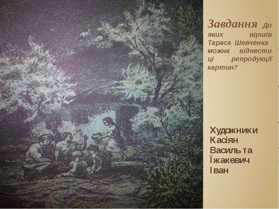 Завдання До яких віршів Тараса Шевченка можна віднести ці репродукції картин?...